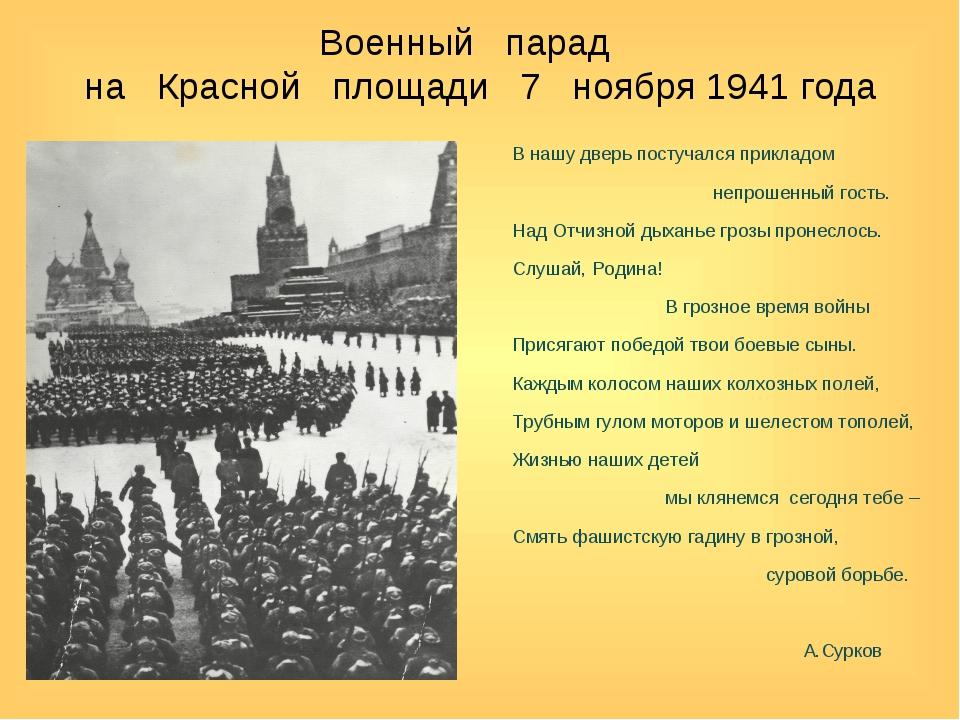 Военный парад на Красной площади 7 ноября 1941 года В нашу дверь постучался п...