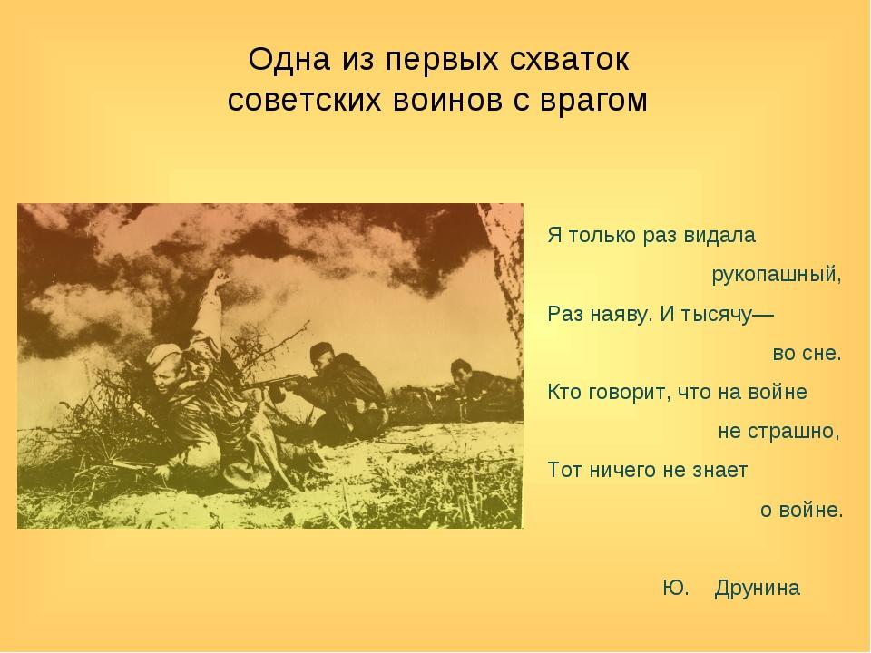 Одна из первых схваток советских воинов с врагом Я только раз видала рукопашн...