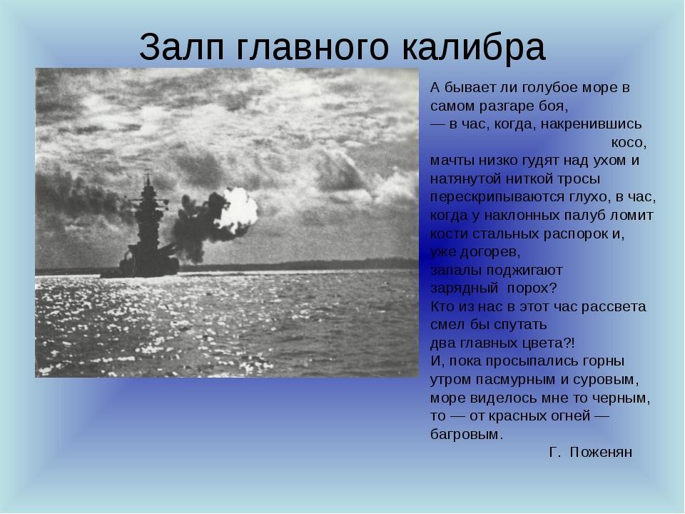 Залп главного калибра А бывает ли голубое море в самом разгаре боя, — в час,...