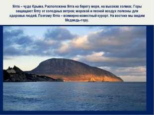 Ялта – чудо Крыма. Расположена Ялта на берегу моря, на высоких холмах. Горы з