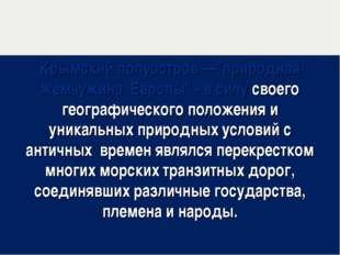 """Крымский полуостров —""""природная жемчужина Европы"""" - в силу своего географиче"""