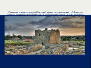 Развалины древнего города — Неаполя Скифского — представляют собой сегодня ис