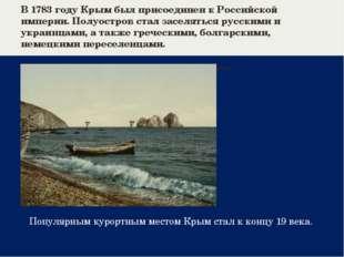 В 1783 году Крым был присоединен к Российской империи. Полуостров стал заселя
