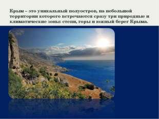 Крым – это уникальный полуостров, на небольшой территории которого встречаютс