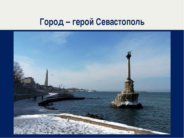 Город – герой Севастополь