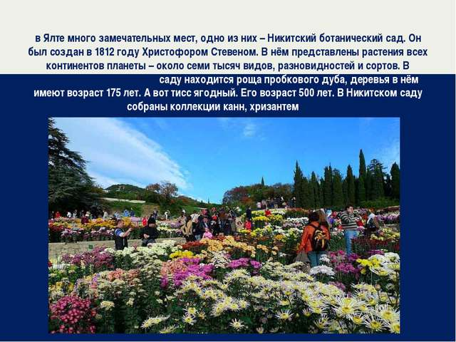 в Ялте много замечательных мест, одно из них – Никитский ботанический сад. Он...