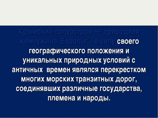 """Крымский полуостров —""""природная жемчужина Европы"""" - в силу своего географиче..."""