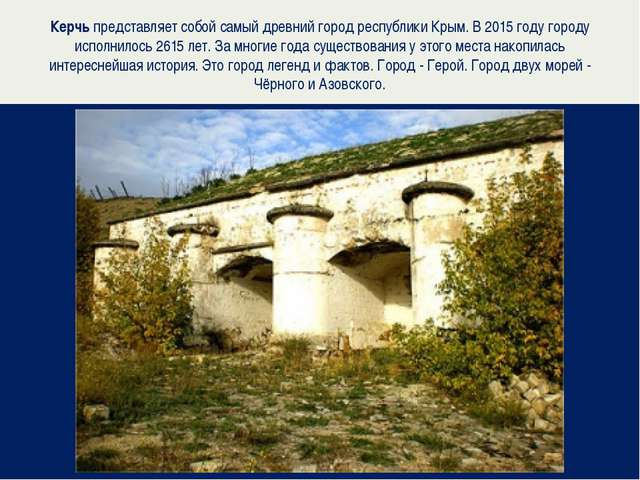 Керчьпредставляет собой самый древний город республики Крым. В 2015 году гор...