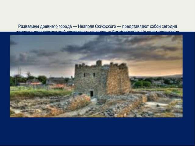 Развалины древнего города — Неаполя Скифского — представляют собой сегодня ис...