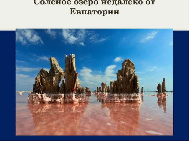 Соленое озеро недалеко от Евпатории