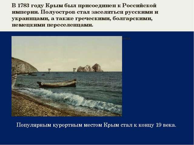 В 1783 году Крым был присоединен к Российской империи. Полуостров стал заселя...