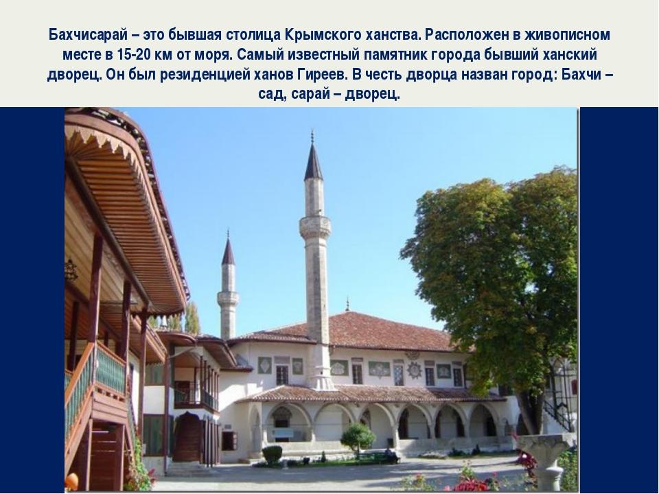 Бахчисарай – это бывшая столица Крымского ханства. Расположен в живописном ме...