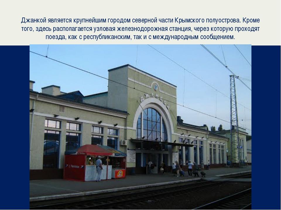 Джанкой является крупнейшим городом северной части Крымского полуострова. Кро...