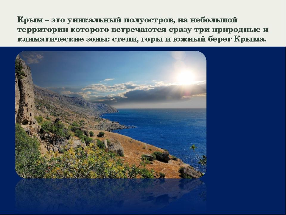 Крым – это уникальный полуостров, на небольшой территории которого встречаютс...