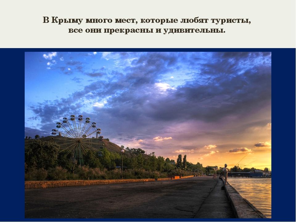 В Крыму много мест, которые любят туристы, все они прекрасны и удивительны.
