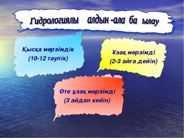 Қысқа мерзімдік (10-12 тәулік) Ұзақ мерзімді (2-3 айға дейін) Өте ұзақ мерзім...