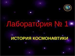 Лаборатория № 1 ИСТОРИЯ КОСМОНАВТИКИ
