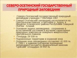 Северо-Осетинский государственный природный заповедник учрежден 7 сентября 1