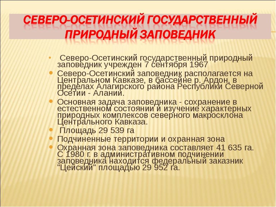 Северо-Осетинский государственный природный заповедник учрежден 7 сентября 1...