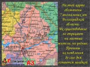 На этой карте обозначены 7 аномальных зон Волгоградской области. Их существов