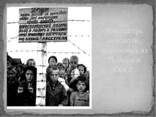 Концлагерь для детей, вывозимых из Польши и СССР.