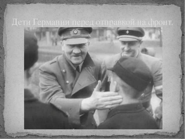 Дети Германии перед отправкой на фронт.
