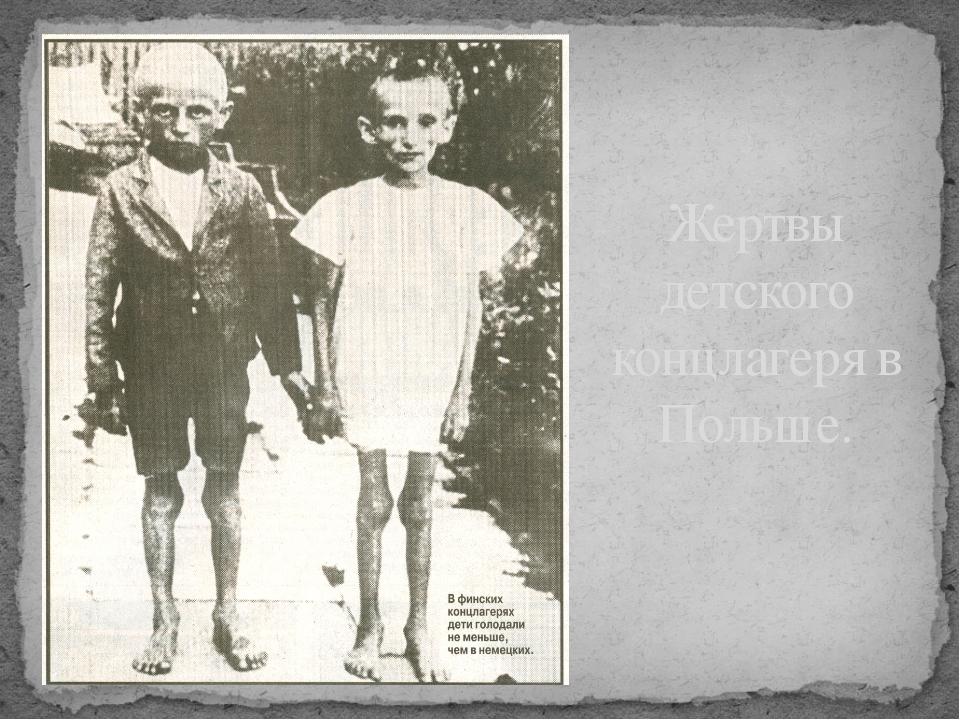 Жертвы детского концлагеря в Польше.