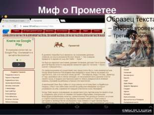 Миф о Прометее ©МБОУСОШ#34 ©МБОУСОШ#34