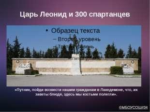 Царь Леонид и 300 спартанцев «Путник, пойди возвести нашим гражданам в Лакеде