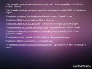 1.http://moodle.tulaschool.com/course/view.php?id=180 – Дистанционный курс «В
