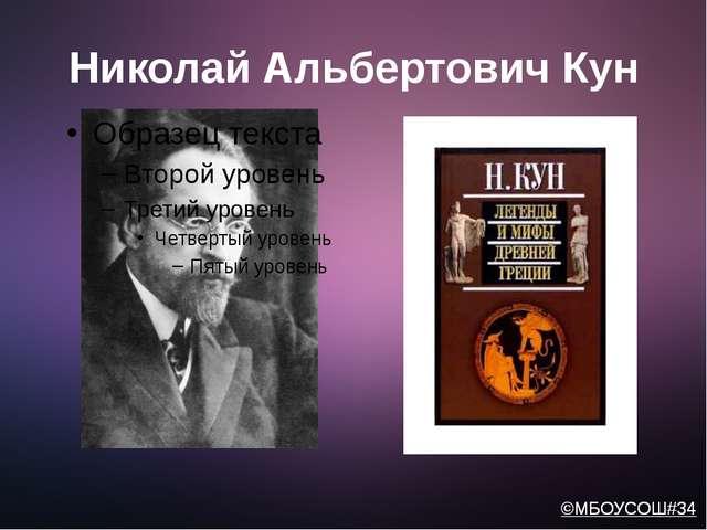 Николай Альбертович Кун ©МБОУСОШ#34 ©МБОУСОШ#34