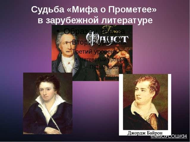 Судьба «Мифа о Прометее» в зарубежной литературе ©МБОУСОШ#34 ©МБОУСОШ#34