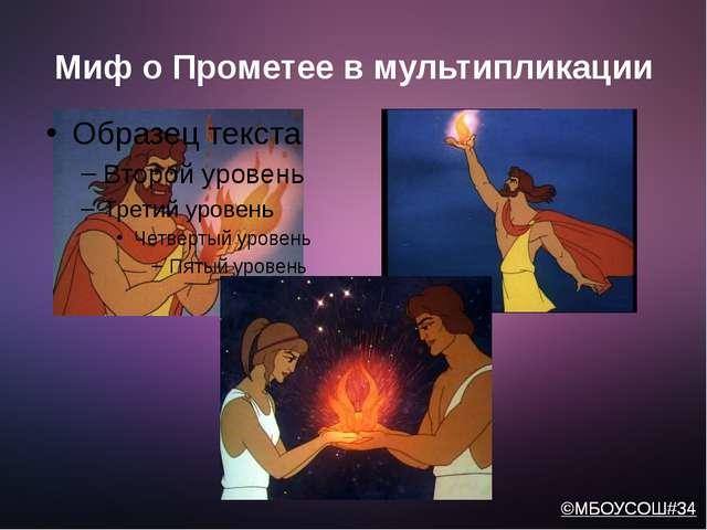 Миф о Прометее в мультипликации ©МБОУСОШ#34 ©МБОУСОШ#34