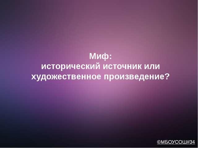 Миф: исторический источник или художественное произведение? ©МБОУСОШ#34 ©МБО...