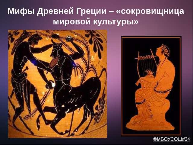 Мифы Древней Греции – «сокровищница мировой культуры» ©МБОУСОШ#34 ©МБОУСОШ#34