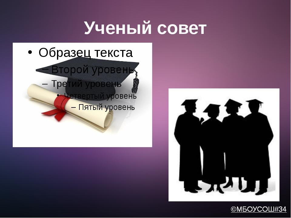 Ученый совет ©МБОУСОШ#34 ©МБОУСОШ#34