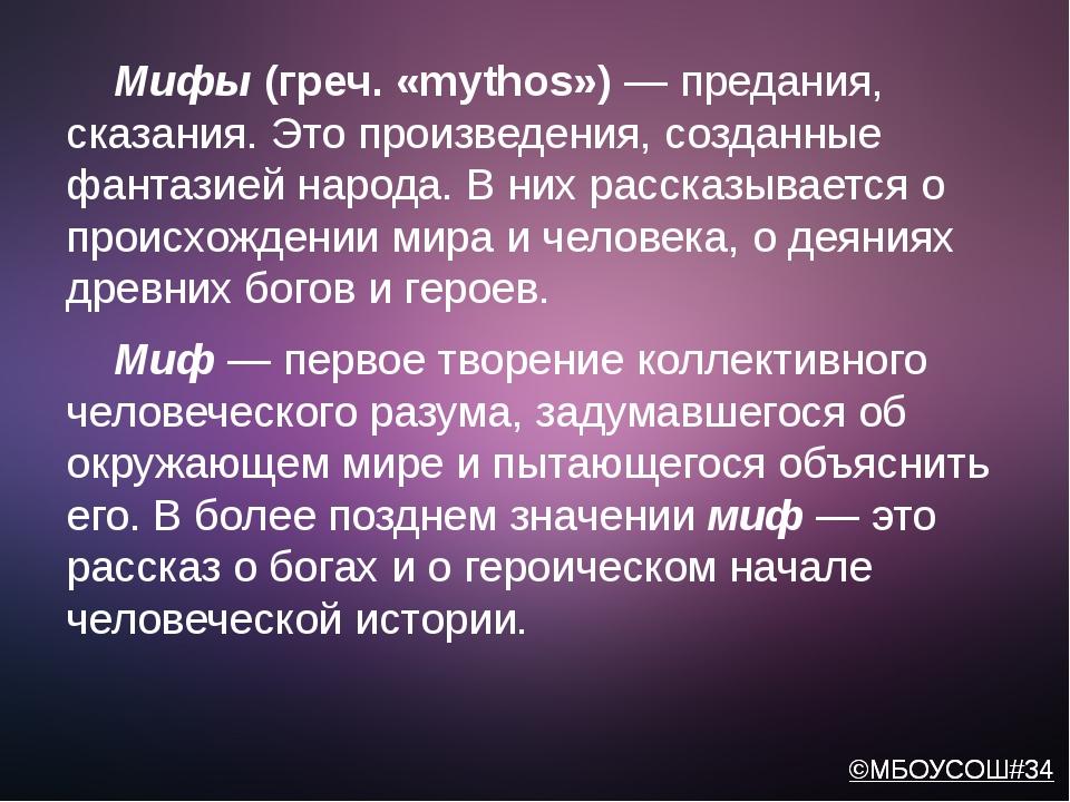 Мифы (греч. «mythos»)— предания, сказания. Это произведения, созданные фант...