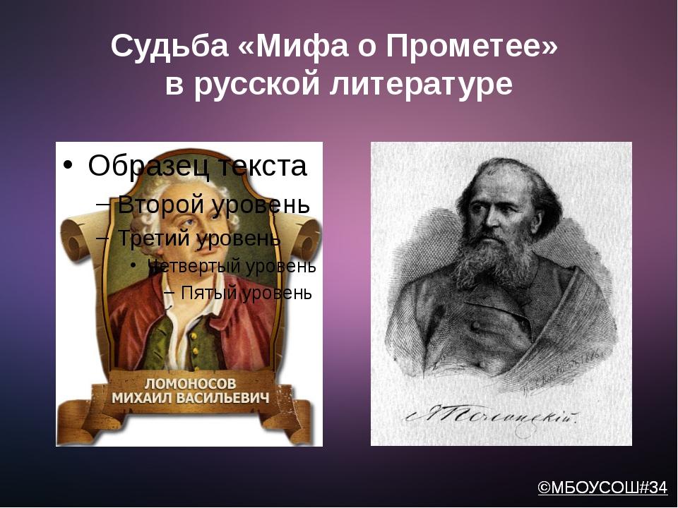 Судьба «Мифа о Прометее» в русской литературе ©МБОУСОШ#34 ©МБОУСОШ#34