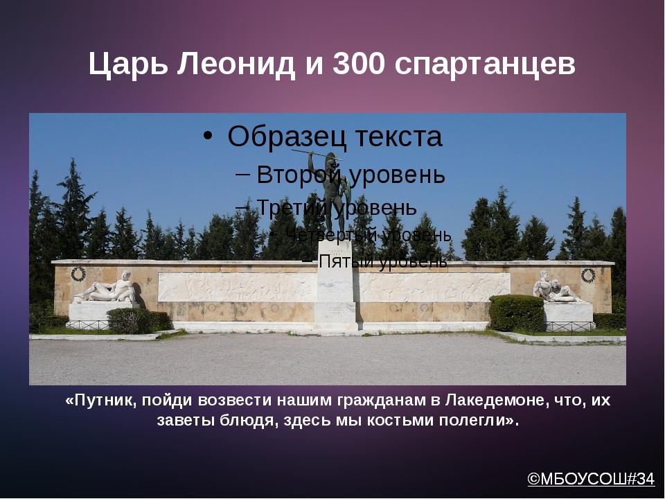 Царь Леонид и 300 спартанцев «Путник, пойди возвести нашим гражданам в Лакеде...
