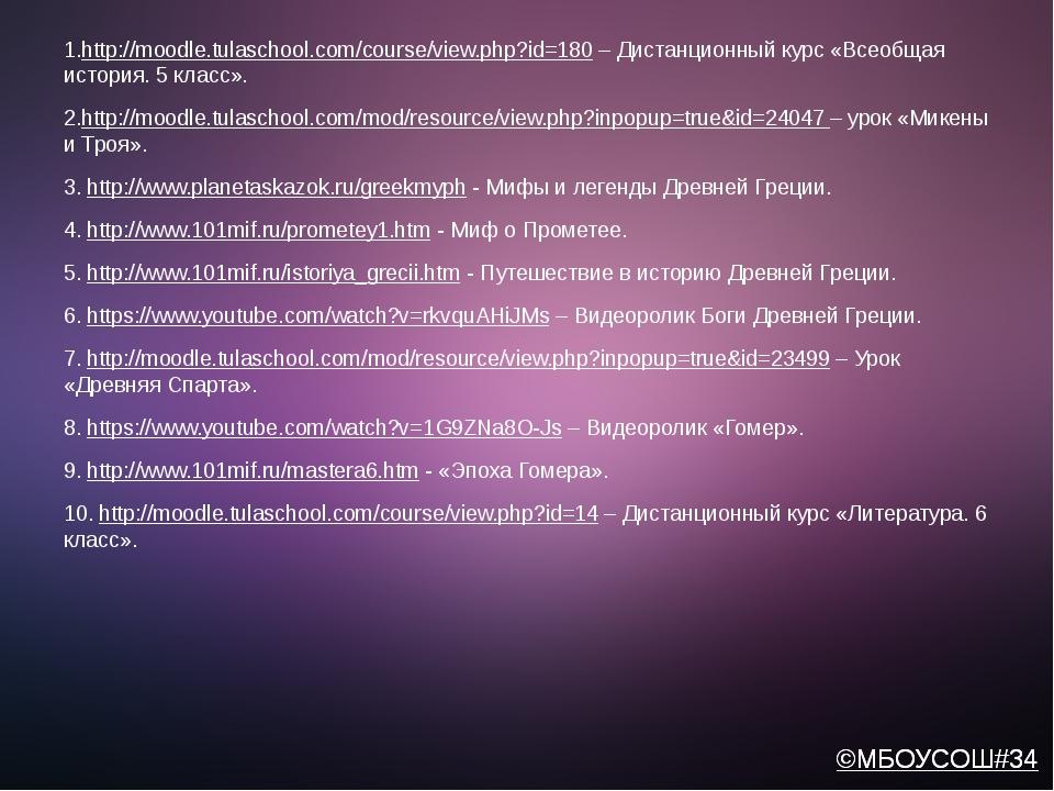 1.http://moodle.tulaschool.com/course/view.php?id=180 – Дистанционный курс «В...
