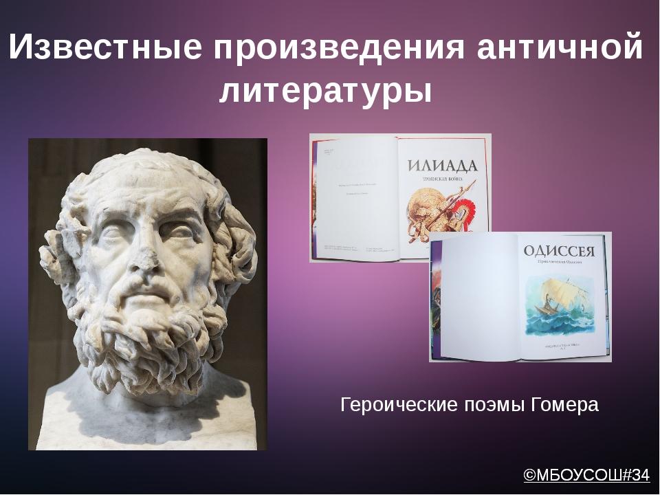 Известные произведения античной литературы Героические поэмы Гомера ©МБОУСОШ#...