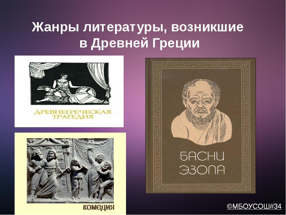 Жанры литературы, возникшие в Древней Греции ©МБОУСОШ#34 ©МБОУСОШ#34