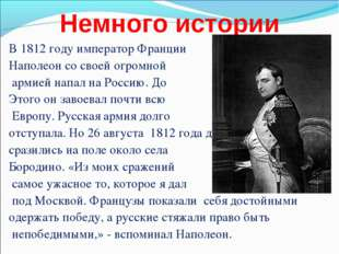 Немного истории В 1812 году император Франции Наполеон со своей огромной арми