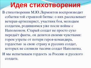 Идея стихотворения В стихотворении М.Ю.Лермонтов воспроизводит события той ст