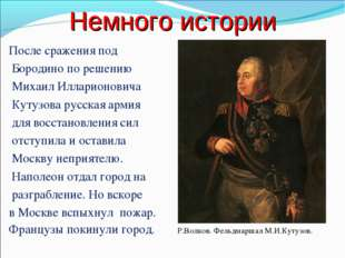 Немного истории После сражения под Бородино по решению Михаил Илларионовича К