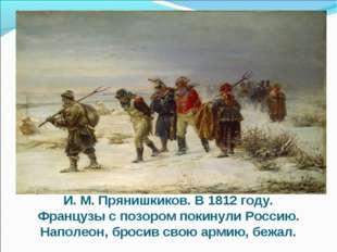 И. М. Прянишкиков. В 1812 году. Французы с позором покинули Россию. Наполеон,