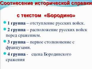 Соотнесение исторической справки с текстом «Бородино» 1 группа – отступление