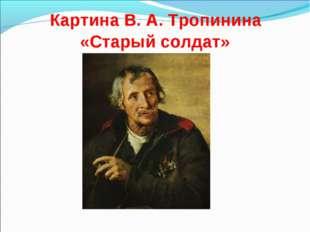 Картина В. А. Тропинина «Старый солдат»