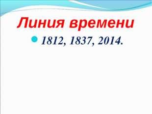 Линия времени 1812, 1837, 2014.