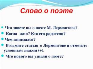 Слово о поэте Что знаете вы о поэте М. Лермонтове? Когда жил? Кто его родите